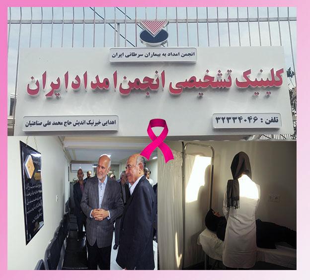 افتتاح کلینیک غربالگری سرطان بابل