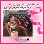 بازارچه خیریه در دبیرستان صبوری